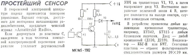 Простейший сенсор (МК №5-1982)